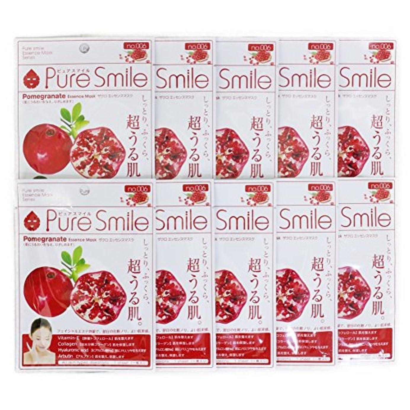 社会主義風が強い検閲Pure Smile ピュアスマイル エッセンスマスク ザクロ 10枚セット