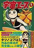 宇宙エース〔完全版〕【1】 (マンガショップシリーズ 371)