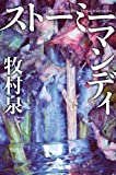 ストーミーマンディ (幻冬舎文庫)