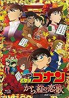 劇場版名探偵コナン から紅の恋歌 (BD+DVD) [初回限定特別盤]