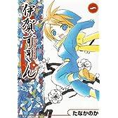 伊賀ずきん 1 (BLADE COMICS)