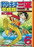 釣りキチ三平 平成版(6) (講談社漫画文庫)