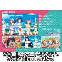 ラブライブ!ウエハース [21.ミュージックカード4:夏色えがおで 1,2,Jump! verse2](単品)