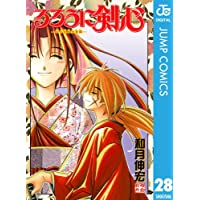るろうに剣心―明治剣客浪漫譚― モノクロ版 28 (ジャンプコミックスDIGITAL)