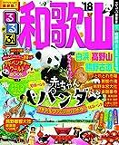 るるぶ和歌山 白浜 高野山 熊野古道'18 (国内シリーズ)
