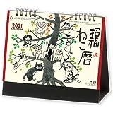新日本カレンダー 2021年 カレンダー 卓上 招福ねこ暦 15×18cm NK8515
