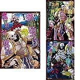 骸骨騎士様、只今異世界へお出掛け中 [コミック] 1-3巻 新品セット (クーポン「BOOKSET」入力で+3%ポイント)