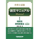 弁理士試験 論文マニュアル (1) 特許法/実用新案法 第3版
