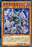 遊戯王OCG 暗黒界の鬼神ケルト ノーマル PRIO-JP031