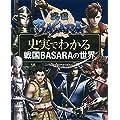 戦国BASARA ~史実でわかる戦国BASARAの世界