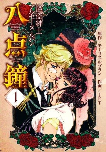 八点鐘 1 (眠れぬ夜の奇妙な話コミックス)の詳細を見る