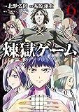 煉獄ゲーム(6) (ヤングマガジンコミックス)