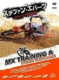ステファン・エバーツ MXトレーニング&レーシングテクニックVol.2 HARDPACK [DVD]