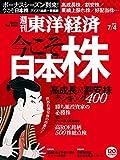 週刊東洋経済 2015年7/4号 [雑誌]