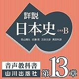 詳説日本史 第�W部 近代・現代 第13章 激動する世界と日本