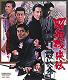 昭和残侠伝 破れ傘 [Blu-ray]