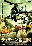 チェチェン包囲網[DVD]