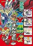 ポケモンX・Y爆笑4コマまんが全集 (コロタン文庫)