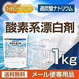 酸素系漂白剤1kg(過炭酸ナトリウム100%)過炭酸ソーダ 凄い破壊力 洗濯槽クリーナー [01] NICHIGA(ニチガ)