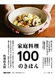 家庭料理 100のきほん