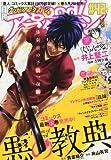 good! (グッド) アフタヌーン 第42号 2014年 05月号 [雑誌]