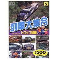 列車大集合 5、トロッコ列車 (<DVD>)