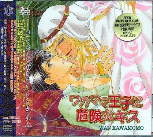 ワガママ王子に危険なキス...