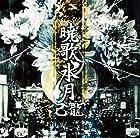 暁歌水月【初回限定盤:A】(在庫あり。)