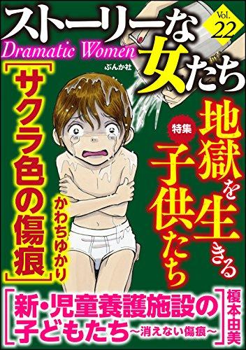 ストーリーな女たち Vol.22 地獄を生きる子供たち [雑誌]