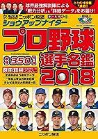 ショウアップナイター プロ野球選手名鑑 2018【350円! ポケットサイズ版】 (扶桑社ムック)