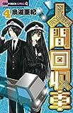 人間回収車 (4) (ちゃおホラーコミックス)
