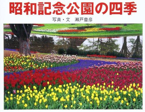 昭和記念公園の四季