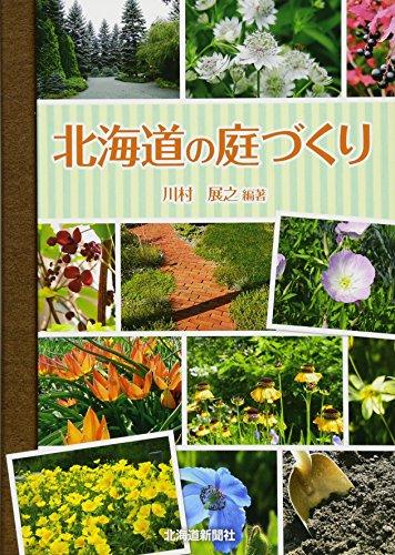 北海道の庭づくりの詳細を見る
