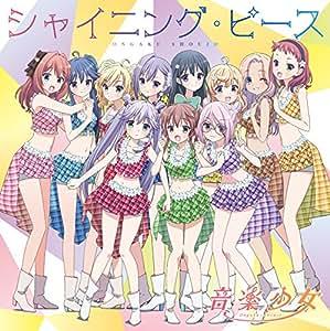 TVアニメ「音楽少女」エンデイングテーマ『シャイニング・ピース』