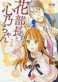 花部長(52)と心乃ちゃん(17) (1) (角川コミックス・エース)