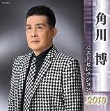 角川博 ベストセレクション2018