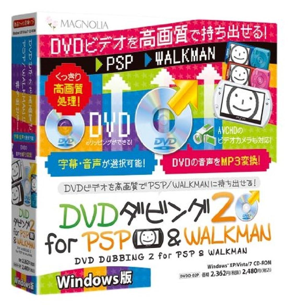 ノベルティ構築する無実マグノリア DVDダビング2 for PSP&WALKMAN