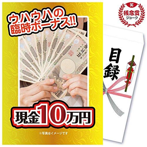 目録景品 おもしろジョーク賞品 …ウハウハ臨時ボーナス!現金10万円