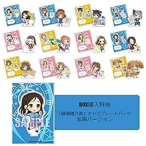 アイドルマスター シンデレラガールズ アクリルキャラコレクションぷち 第二弾 BOX商品 1BOX = 12個入り、全12種類
