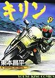 キリン 9 (ヤングキングコミックス)