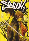 SIDOOH 16―士道 (ヤングジャンプコミックス)