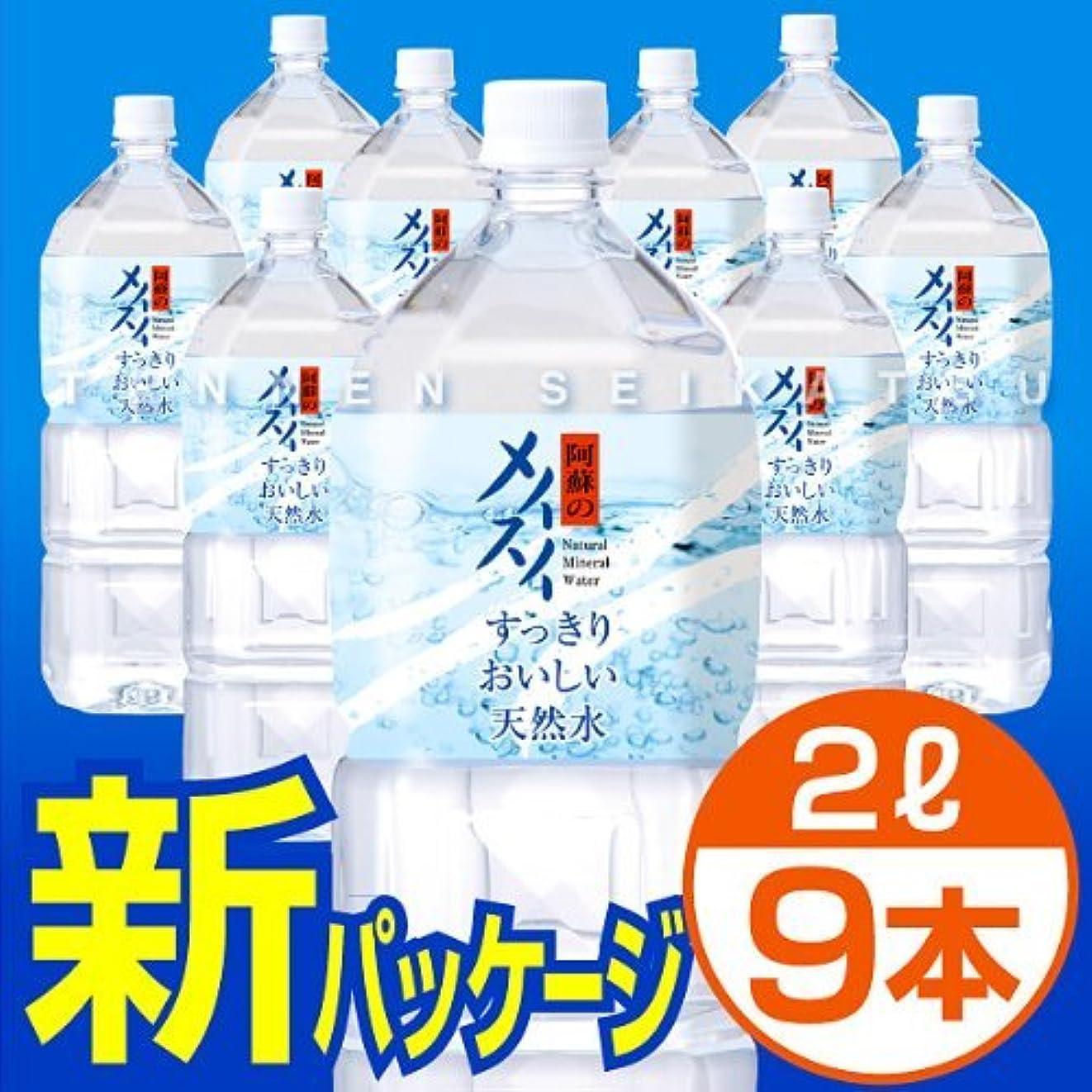 書士遅れ談話阿蘇のメイスイ ペットボトル2L×9本入 1箱 【非加熱殺菌の美味しい天然水】
