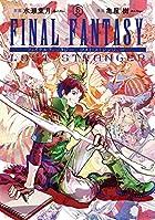 ファイナルファンタジー ロスト・ストレンジャー 第05巻
