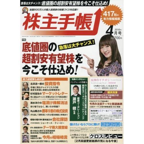 株主手帳 2016年 04 月号 [雑誌]