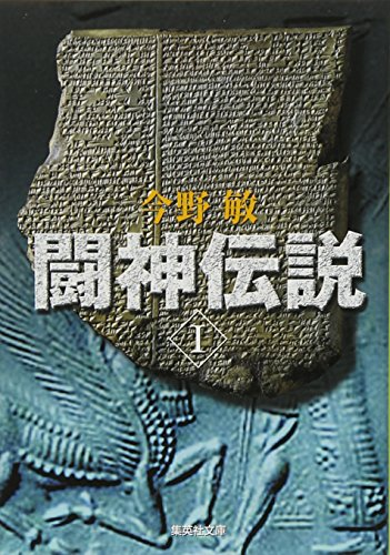 闘神伝説〈1〉 (集英社文庫)の詳細を見る