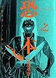 恐之本―高港基資ホラー傑作選集 (SGコミックス)