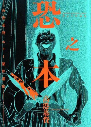 恐之本―高港基資ホラー傑作選集 (SGコミックス)の詳細を見る