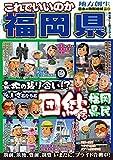 日本の特別地域 特別編集72 これでいいのか福岡県 (地域批評シリーズ)