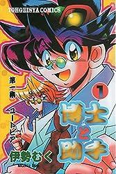 博士と助手: ユートピア (桃芸社デジタルコミックス)