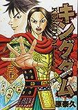 キングダム 31 (ヤングジャンプコミックス)